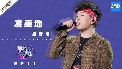 Qi Mei Di 凄美地 Beautiful Lyrics 歌詞 With Pinyin By Hu Yan Bin 胡彦斌 Tiger Hu