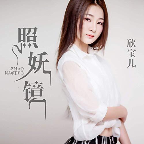 Zhao Yao Jing 照妖镜 Magic Mirror Lyrics 歌詞 With Pinyin By Xin Bao Er 欣宝儿