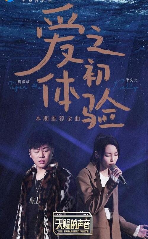 Ai Zhi Chu Ti Yan 爱之初体验 Fresh Touch Of Love Lyrics 歌詞 With Pinyin By Hu Yan Bin 胡彦斌 Anson Hu Yu Wen Wen 于文文 Kelly