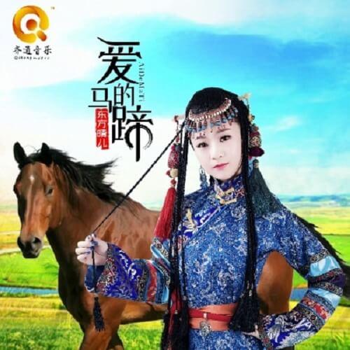 Ai De Ma Ti 爱的马蹄 Love The Horseshoe Lyrics 歌詞 With Pinyin By Dong Fang Qing Er 东方晴儿