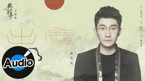 Chu Chen 出尘 Out Of The Dust Lyrics 歌詞 With Pinyin By Jin Zhi Wen 金志文 Kim Ji-mun