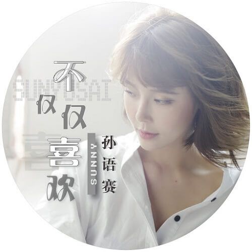 Mu Shen Ji 牧神记 Pastoral God Remember Lyrics 歌詞 With Pinyin By Sun Yu Sai 孙语赛 Yusa