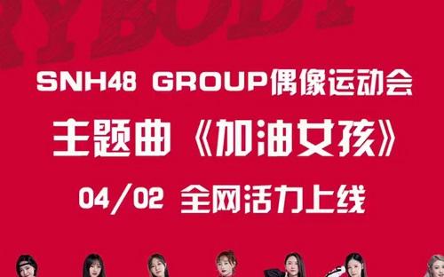Jia You Nv Hai 加油女孩 Come On Girl Lyrics 歌詞 With Pinyin By SNH48