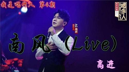 Nan Feng 南风 The South Wind Lyrics 歌詞 With Pinyin By Gao Jin 高进 AG