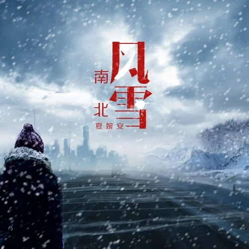 Nan Feng Bei Xue 南风北雪 The South North Snow Lyrics 歌詞 With Pinyin By Xia Wan An 夏婉安