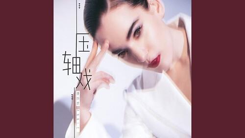 Ya Zhou Xi 压轴戏 Grand Finale Lyrics 歌詞 With Pinyin By Tang Bo Hu 唐伯虎 Annie