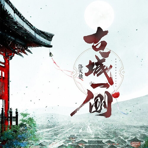 Gu Cheng Yi Ce 古城一侧 The Ancient City Of Side Lyrics 歌詞 With Pinyin By Luo Tian Yi 洛天依