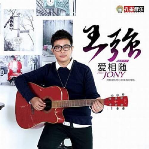 Nan Ren Bu Rong Yi 男人不容易 Men Are Not Easy Lyrics 歌詞 With Pinyin By Wang Qiang 王强