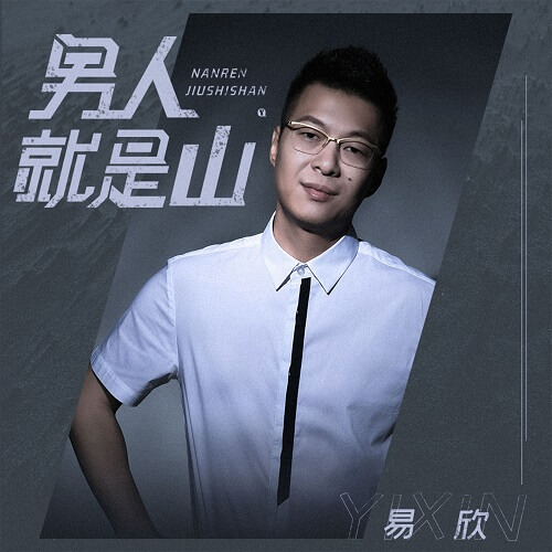 Nan Ren Jiu Shi Shan 男人就是山 Men Are Mountains Lyrics 歌詞 With Pinyin By Yi Xin 易欣
