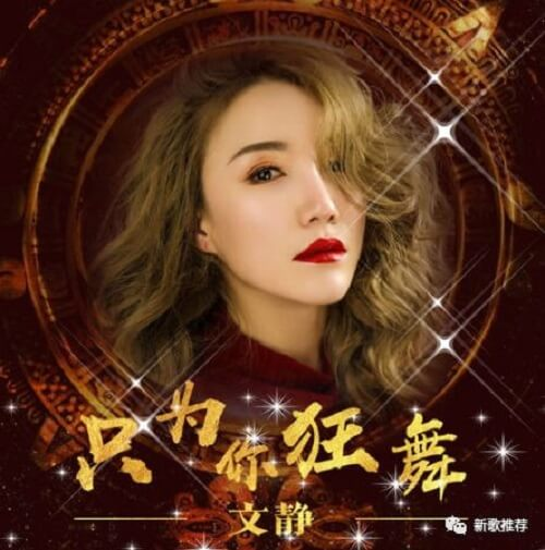 Zhi Wei Ni Kuang Wu 只为你狂舞 Just For You Lyrics 歌詞 With Pinyin By Wen Jing 文静 Chinnell