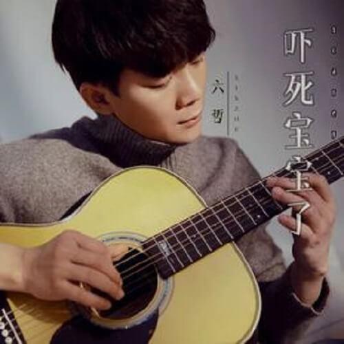Xia Si Bao Bao Le 吓死宝宝了 I'm Frightened Out Of My Wits Lyrics 歌詞 With Pinyin By Liu Zhe 六哲 Six Zhe