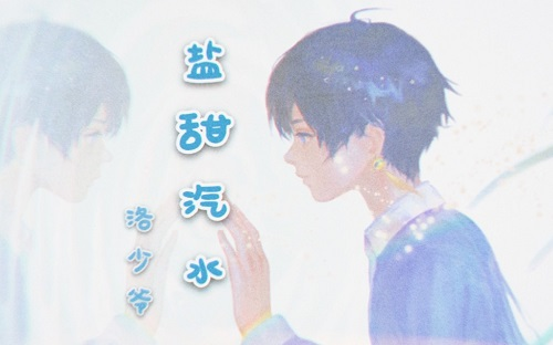 Yan Tian Qi Shui 盐甜汽水 Sweet Soda Salt Lyrics 歌詞 With Pinyin By Luo Shao Ye 洛少爷