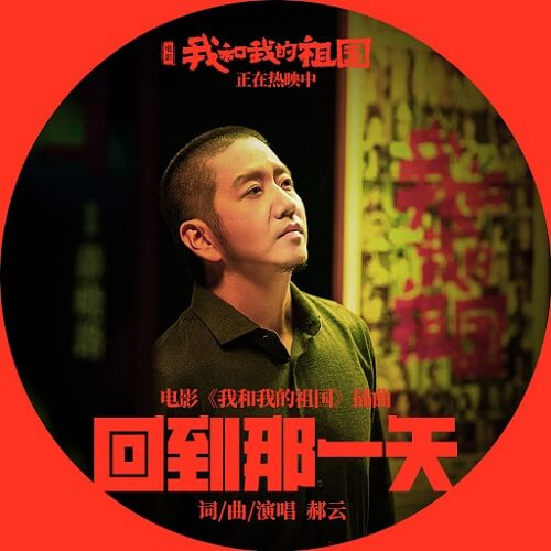 Hui Dao Na Yi Tian 回到那一天 Go Back To That Day Lyrics 歌詞 With Pinyin By Hao Yun 郝云
