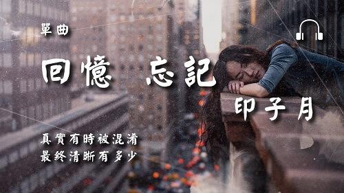 Hui Yi Wang Ji 回忆忘记 Memories Forget Lyrics 歌詞 With Pinyin By Yin Zi Yue 印子月 Luna