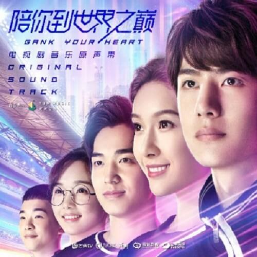 Shun Jian Ai Lian 瞬间爱恋 Love At Second Lyrics 歌詞 With Pinyin By Yin Zi Yue 印子月 Luna