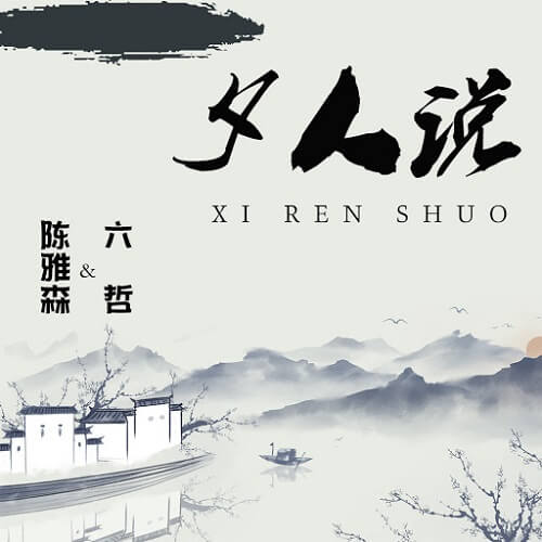 Xi Ren Shuo 夕人说 Evening People Say Lyrics 歌詞 With Pinyin By Chen Ya Sen 陈雅森 Eisen Liu Zhe 六哲 Six Zhe