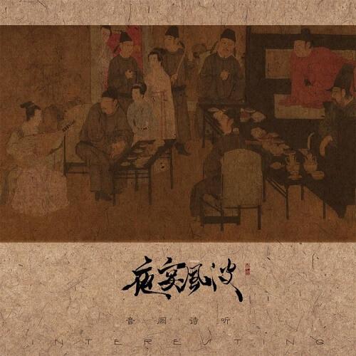 Ye Yan Feng Bo 夜宴风波 The Wave Of Banquet Lyrics 歌詞 With Pinyin By Yin Que Shi Ting 音阙诗听 Interestingcn Wang Zi Yu 王梓钰