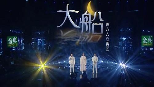 Da Chuan 大船 A Great Ship Lyrics 歌詞 With Pinyin By Sheng Ru Ren Xin Nan Tuan 声入人心男团