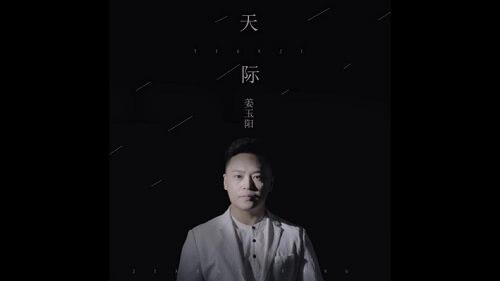 Tian Ji 天际 The Sky Lyrics 歌詞 With Pinyin By Jiang Yu Yang 姜玉阳