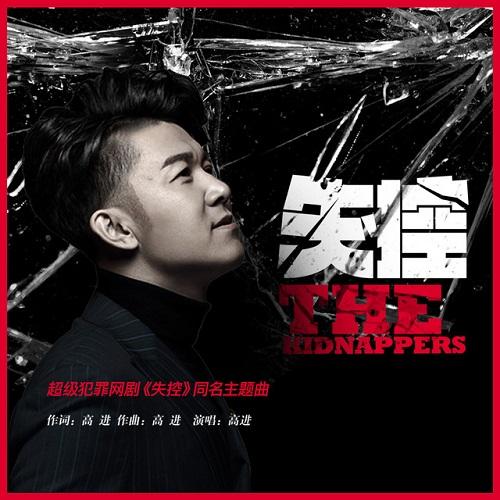 Shi Kong 失控 Out Of Control Lyrics 歌詞 With Pinyin By Gao Jin 高进 AG