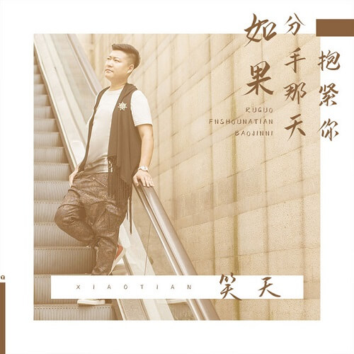 Ru Guo Fen Shou Na Tian Bao Jin Ni 如果分手那天抱紧你 If I Hold You Tight On The Day We Break Up Lyrics 歌詞 With Pinyin By Xiao Tian 笑天