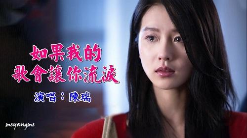 Ru Guo Wo De Ge Hui Rang Ni Liu Lei 如果我的歌会让你流泪 If My Songs Make You Cry Lyrics 歌詞 With Pinyin By Chen Rui 陈瑞