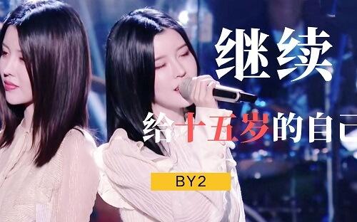 Ji Xu 继续 Continue To Lyrics 歌詞 With Pinyin By By2