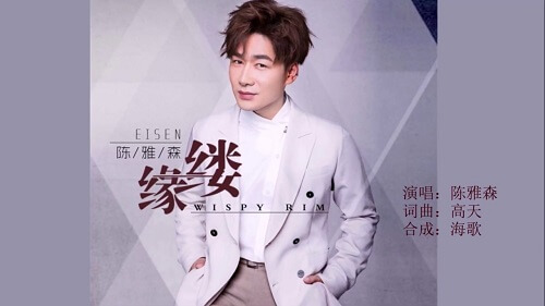 Lv Yuan 缕缘 Ray Of Flange Lyrics 歌詞 With Pinyin By Chen Ya Sen 陈雅森