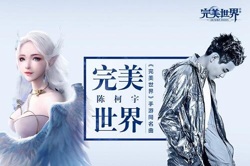 Wan Mei Shi Jie 完美世界 A Perfect World Lyrics 歌詞 With Pinyin By Chen Ke Yu 陈柯宇