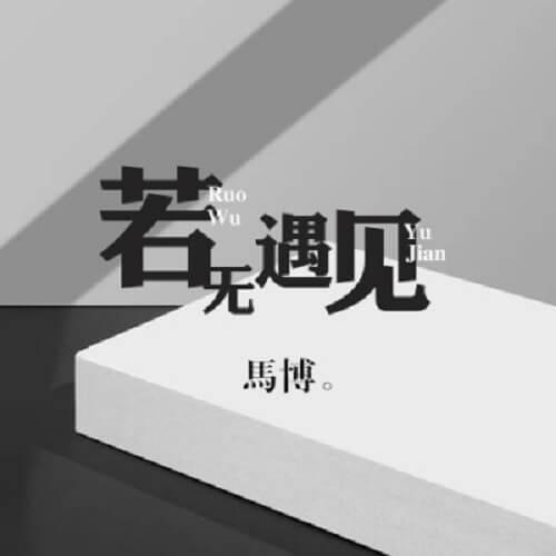 Ruo Wu Yu Jian 若无遇见 If Not Met Lyrics 歌詞 With Pinyin By Ma Bo 马博