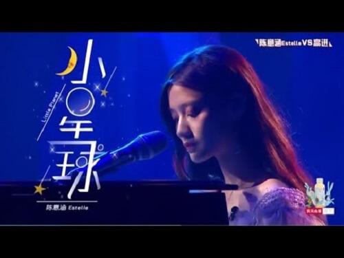 Xiao Xing Qiu 小星球 A Small Planet Lyrics 歌詞 With Pinyin By Chen Yi Han 陈意涵 Estelle