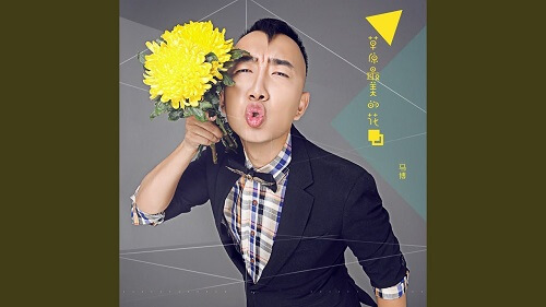 Cao Yuan Zui Mei De Hua 草原最美的花 The Most Beautiful Flowers In The Prairie Lyrics 歌詞 With Pinyin By Ma Bo 马博