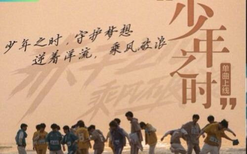 Shao Nian Zhi Shi 少年之时 Young At The Time Of Lyrics 歌詞 With Pinyin By Zhao Zheng Hao 赵政豪 Zhang Yan Qi 张颜齐 He Jun Xiong 贺俊雄