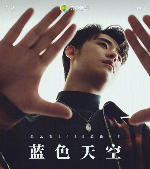Lan Se Tian Kong 蓝色天空 The Blue Sky Lyrics 歌詞 With Pinyin By Zhang Yun Lei 张云雷