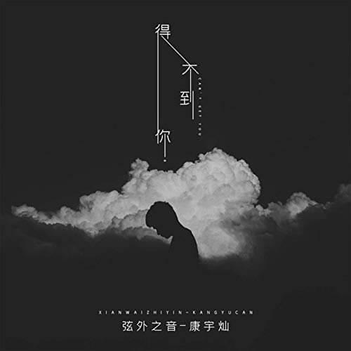 De Bu Dao Ni 得不到你 Can't Get You Lyrics 歌詞 With Pinyin By Xian Wai Zhi Yin 弦外之音
