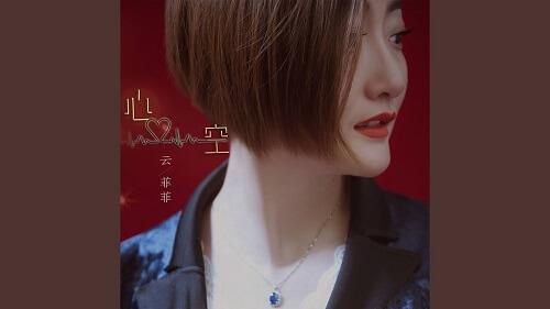 Xin Kong 心空 Heart Empty Lyrics 歌詞 With Pinyin By Yun Fei Fei 云菲菲