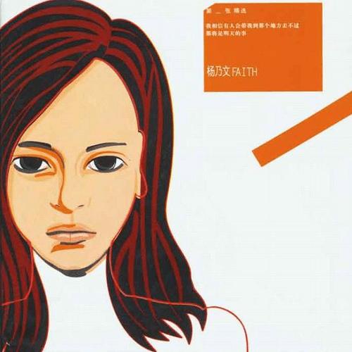 Zheng Ju 证据 Evidence Lyrics 歌詞 With Pinyin By Yang Nai Wen 杨乃文 Faith Yang