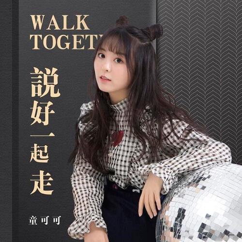 Shuo Hao Yi Qi Zou 说好一起走 We Agreed To Go Together Lyrics 歌詞 With Pinyin By Tong Ke Ke 童可可