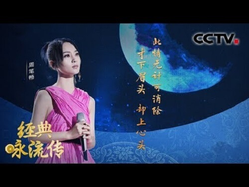Si Chou 思愁 Think Sorrow Lyrics 歌詞 With Pinyin By Zhou Bi Chang 周笔畅 BiBi Zhou