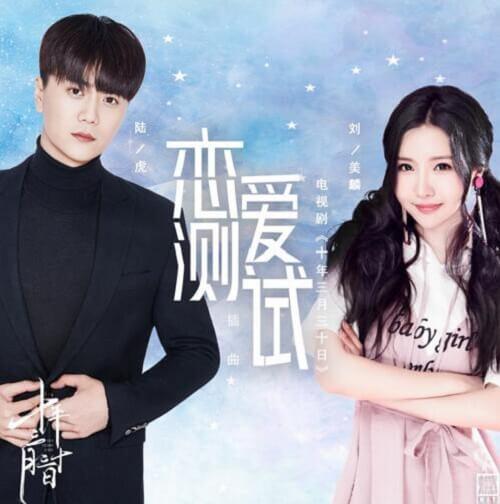 Lian Ai Ce Shi 恋爱测试 Love Test Lyrics 歌詞 With Pinyin By Lu Hu 陆虎 L.T Liu Mei Lin 刘美麟 Morlin Liu
