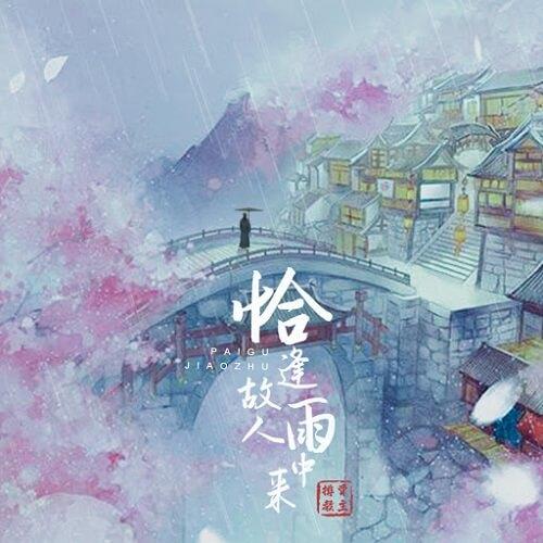 Qia Feng Gu Ren Yu Zhong Lai 恰逢故人雨中来 Just In The Rain Lyrics 歌詞 With Pinyin By Pai Gu Jiao Zhu 排骨教主 Spareribs Leader