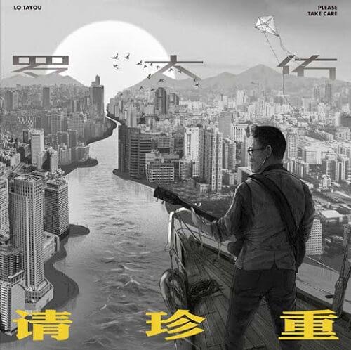 Qing Zhen Zhong 请珍重 Please Take Good Care Lyrics 歌詞 With Pinyin By Luo Da You 罗大佑 Tayu Lo