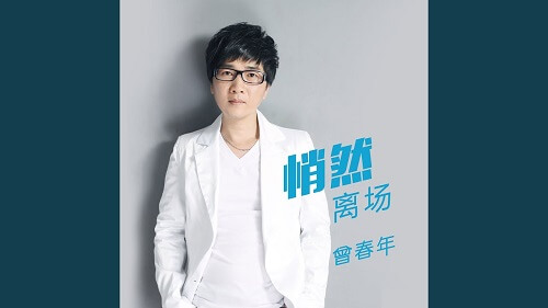 Qiao Ran Li Chang 悄然离场 Quietly Leave Lyrics 歌詞 With Pinyin By Ceng Chun Nian 曾春年 Kenny