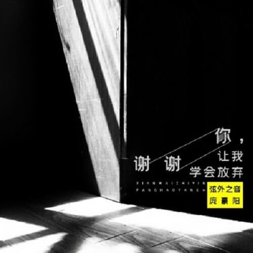 Xie Xie Ni Rang Wo Xue Hui Fang Qi 谢谢你让我学会放弃 Thank You Let Me Learn To Give Up Lyrics 歌詞 With Pinyin By Xian Wai Zhi Yin 弦外之音