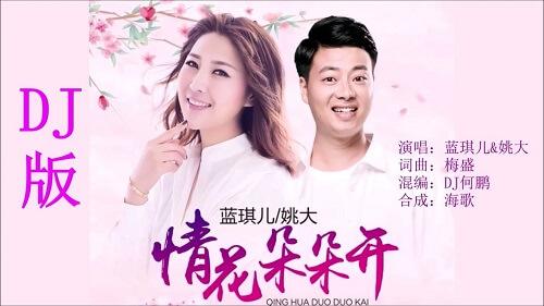 Qing Hua Duo Duo Kai 情花朵朵开 Love Is Blossoming Lyrics 歌詞 With Pinyin By Lan Qi Er 蓝琪儿 Yao Da 姚大