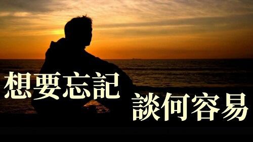 Xiang Yao Wang Ji Tan He Rong Yi 想要忘记谈何容易 It's Hard To Forget Lyrics 歌詞 With Pinyin By Chen Ya Sen 陈雅森 Eisen