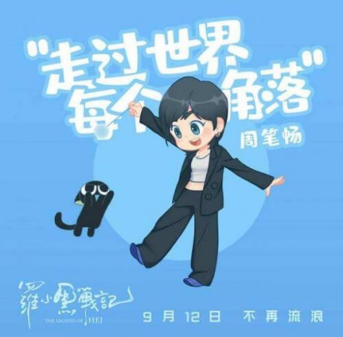 Zou Guo Shi Jie Mei Ge Jiao Luo 走过世界每个角落 Every Corner Of The World Lyrics 歌詞 With Pinyin By Zhou Bi Chang 周笔畅 BiBi Zhou