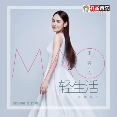 Qing Sheng Huo 轻生活 Light Life Lyrics 歌詞 With Pinyin By Wang Yi Xin 王奕心
