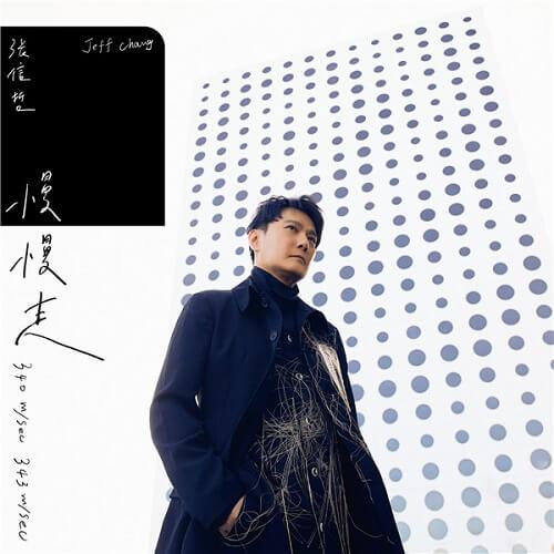 Man Man Zou 慢慢走 Walk Slowly Lyrics 歌詞 With Pinyin By Zhang Xin Zhe 张信哲 Jeff Chang Shin-Che