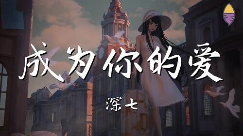 Cheng Wei Ni De Ai 成为你的爱 Be Your Love Lyrics 歌詞 With Pinyin By Shen Qi 深七